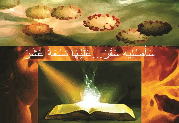 Saqar - Probable mention of a Covid-19 like pandemic in the Quran